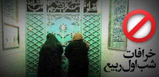 حکم کوبیدن درب مساجد در شب اول ربیع الاول