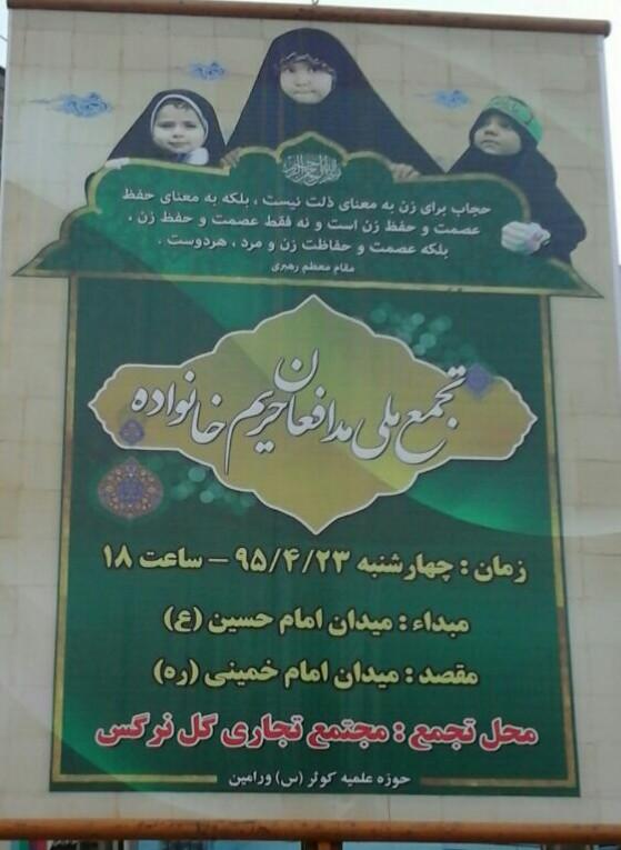 حجاب برای زن ذلت نیست _ رهبر انقلاب